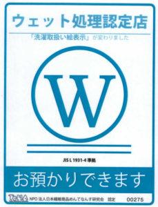 ウェット処理認定店Wマーク